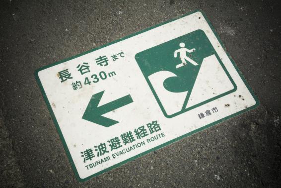 釜石の奇跡から学ぶ「津波てんでんこ」はドコに住んでいても知っておきたい家族を守るルールだった!