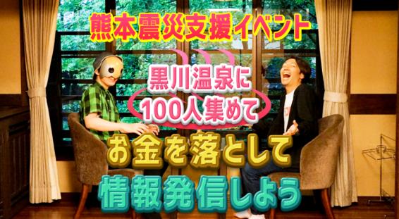ジモコロ熊本復興ツアー