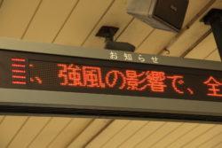 JR東日本の計画運休は避難警報よりも効果絶大!! 正常性バイアスによる「自分は大丈夫」という勘違いに風穴を空けた交通インフラ運休の大きな価値とは!?
