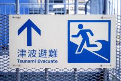 震度5弱で津波!? 地震速報で注意すべきは震度では無かった!!!