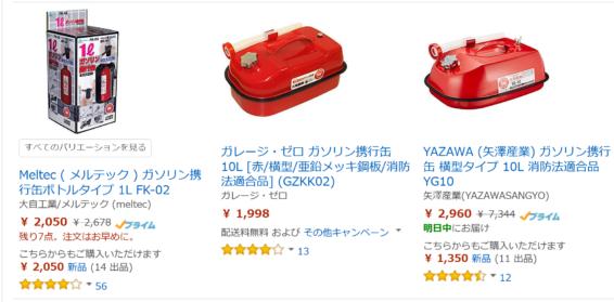 amazon携行缶2