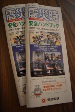 東急電鉄2