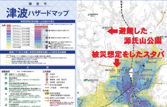 加工1 鎌倉津波ハザードマップ