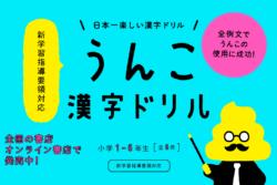 【うんこ漢字ドリル防災編】「地震が来たらうんこに困る」をお便強しましょう!